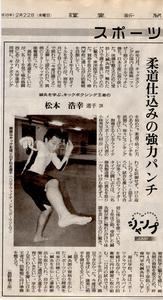 YOMIURI20060222.jpg